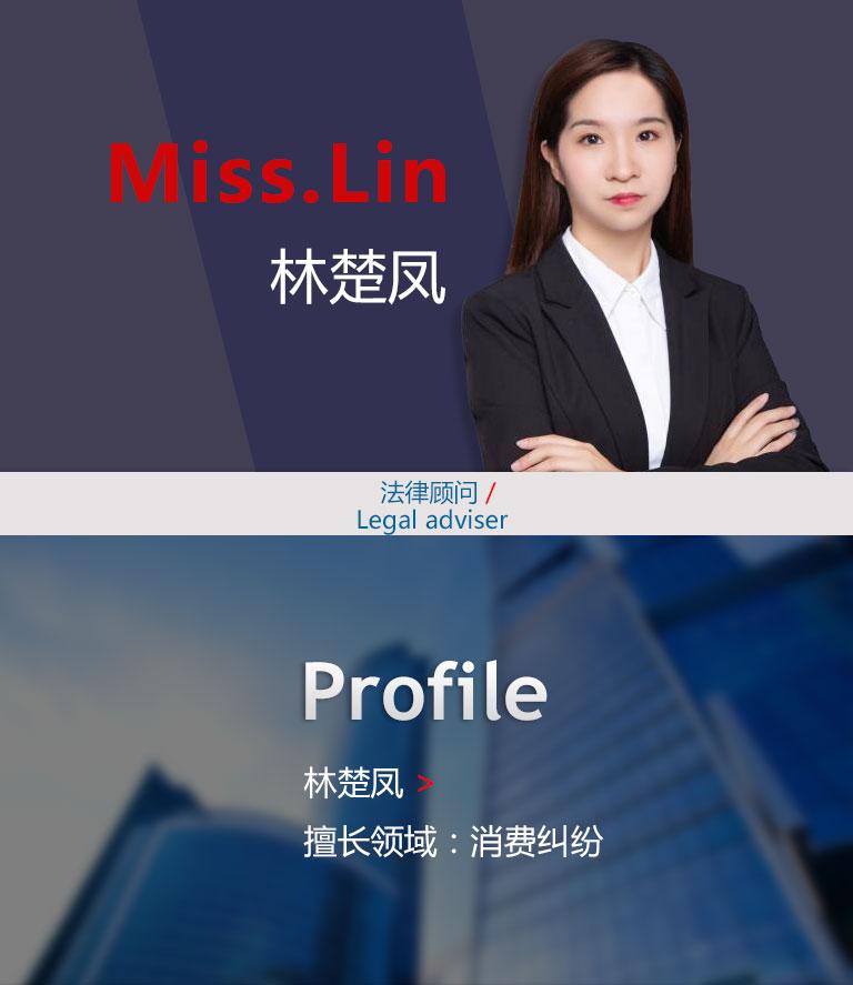 林楚凤法律顾问简介