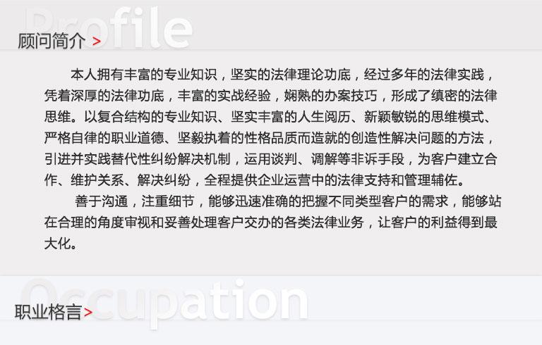 闵垒婷法律顾问简介